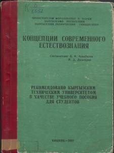Асанбаев Д.А., Джапаров Р.Д. Концепция современного естествознания. Бишкек — 1995г.