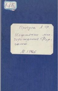Притула А. Ф. Нефтяные месторождения Ферганы. Москва — 1926г.