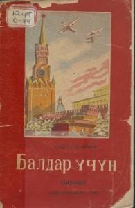 А. Осмонов. Балдар учун (Ырлар). Кыргызмамбас — 1947г.