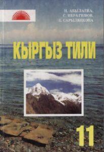 Кыргыз тили 11-класс  Н. Абылаева, С. Ибрагимов, 3. Сарылбекова