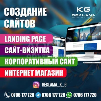 Реклама в интернете в бишкеке оптимизировать сайт Берингов проезд