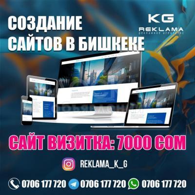 реклама в интернете в бишкеке