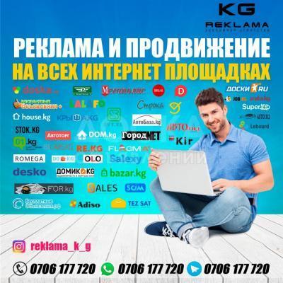 Реклама в интернете в бишкеке топ мобильны сайтов