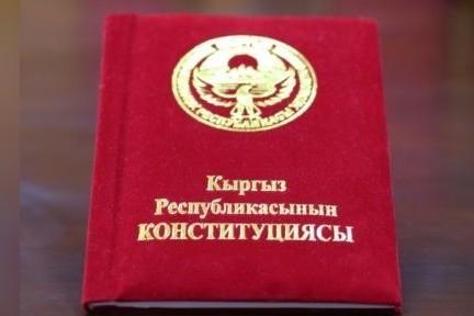 Проект новой редакции Конституции – Новости из Кыргызстана – АКИpress