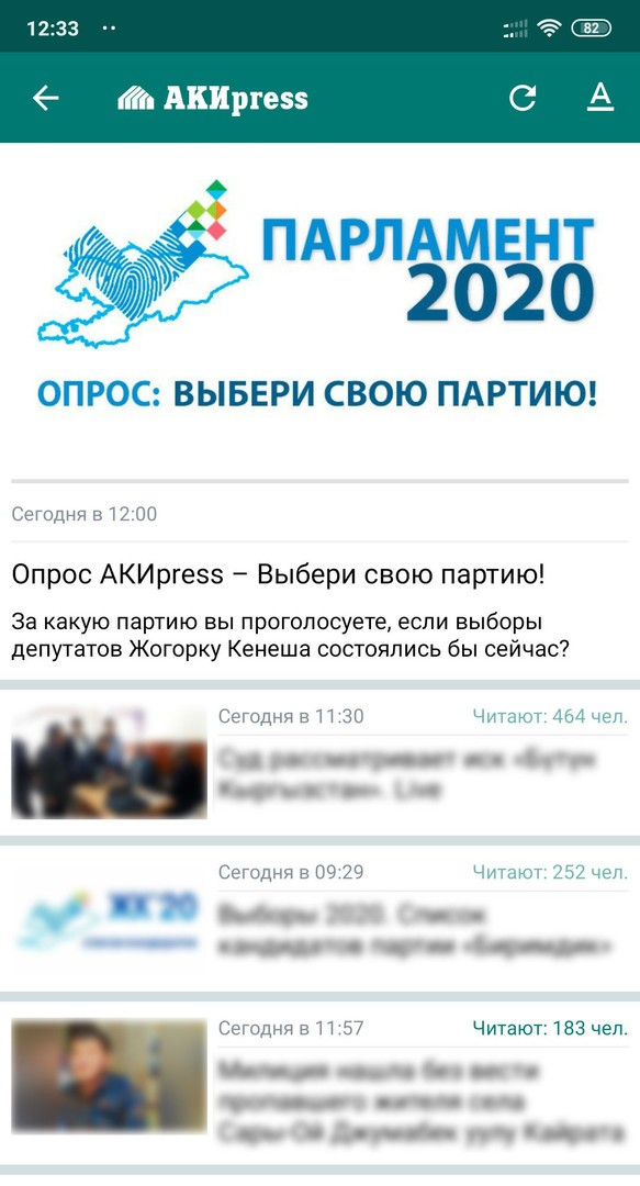 Прими участие в опросе АКИpress – выбери свою партию!
