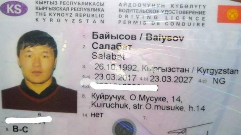 Найдены права на имя Салабата Байысова