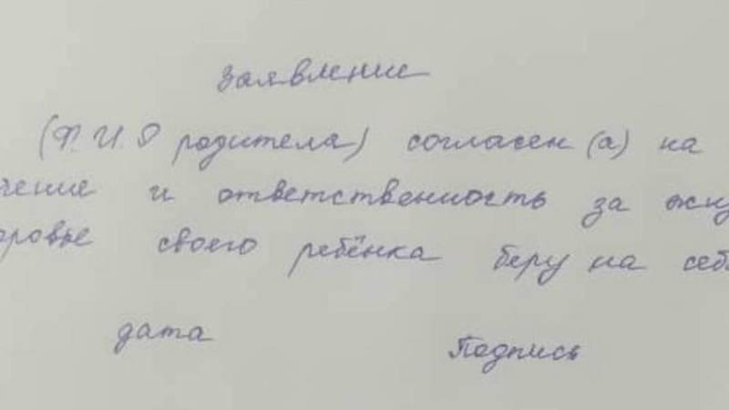 Законно ли школы требуют от родителей брать ответственность из-за перехода на офлайн-обучение? - бишкекчанка
