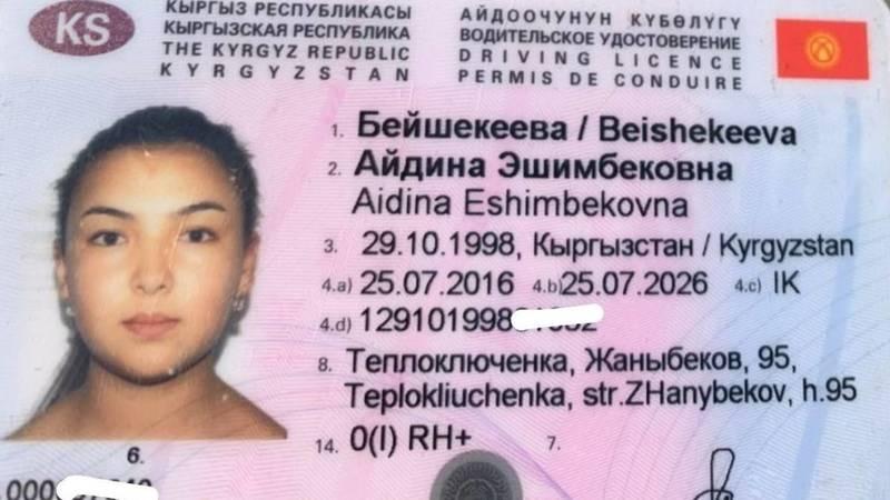 Найдены права на имя Бейшекеевой Айдины Эшимбековны