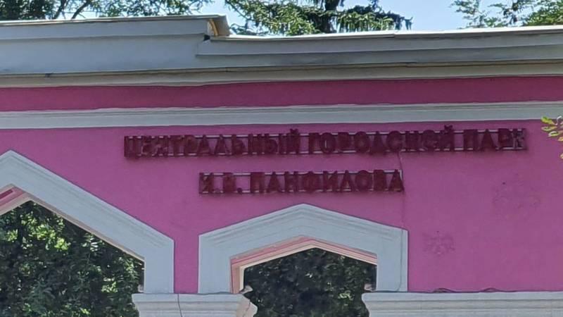 «Покрасили, как колхозный клуб». Горожанка жалуется на цветовое оформление арки парка Панфилова