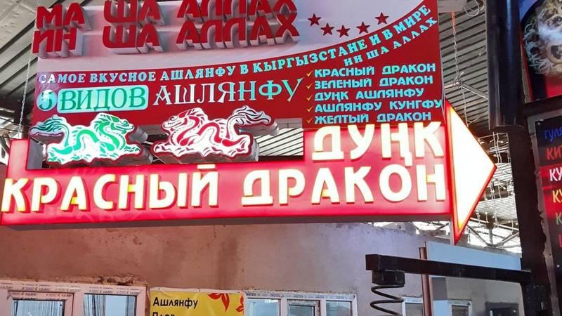 В Караколе продают «дүңк ашлянфу». Фото