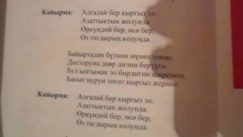 В учебнике по «Родиноведению» напечатали гимн с измененным текстом. Фото