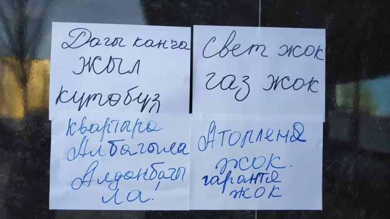 У входа в офис «Аалам строй» наклеили плакаты с обвинениями. В компании сообщили, что свет отключили из-за жильцов, которые не оплачивают за электричество