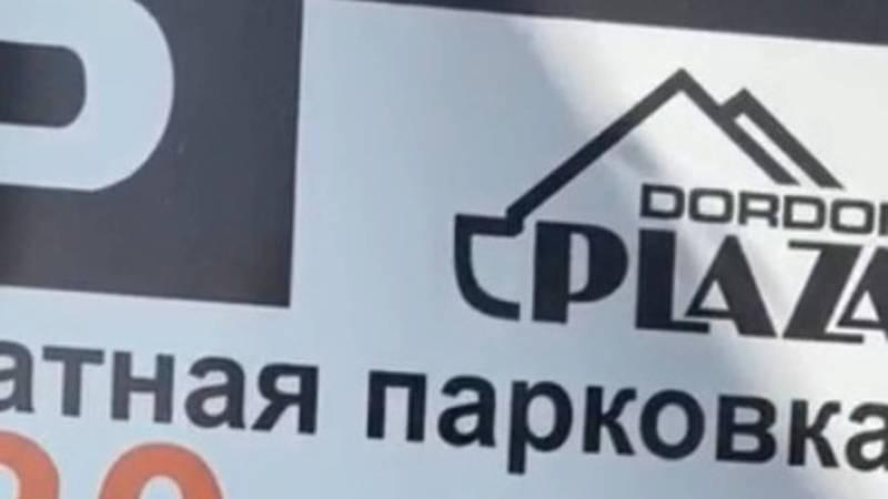 Законно ли на ул.Киевской сотрудники Dordoi Plaza берут 30 сомов за стоянку? - горожанин
