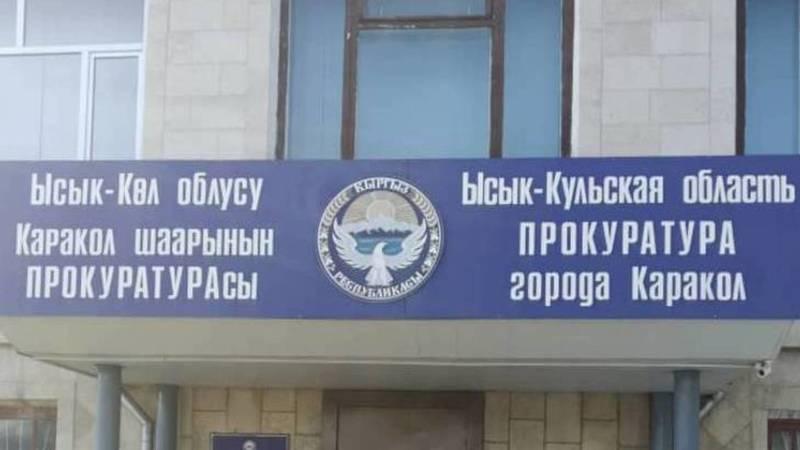 На вывесках зданий ОВД Жеты-Огузского района и прокуратуры Каракола много ошибок, - очевидец
