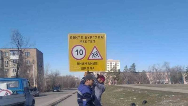«Бишкекасфальтсервис» установил дорожный знак в 5 мкр. Фото