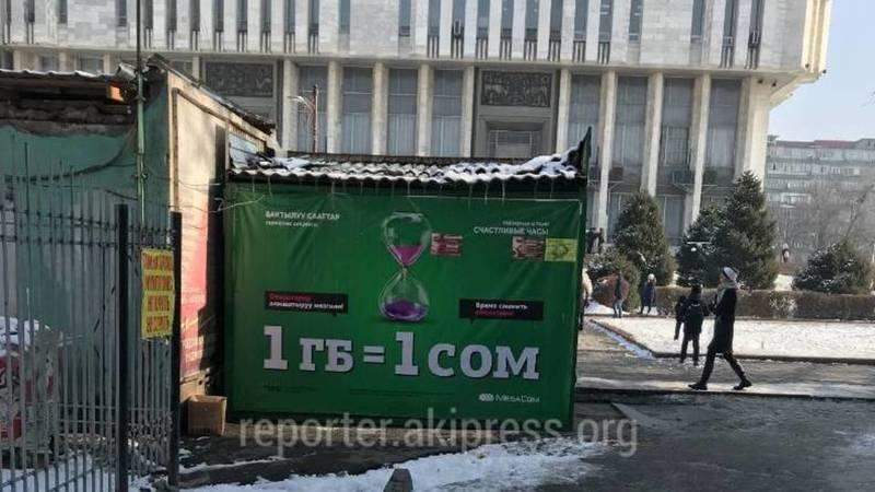 «Бишкекглавархитектура» уберет павильон на Табышалиева, как только найдется место