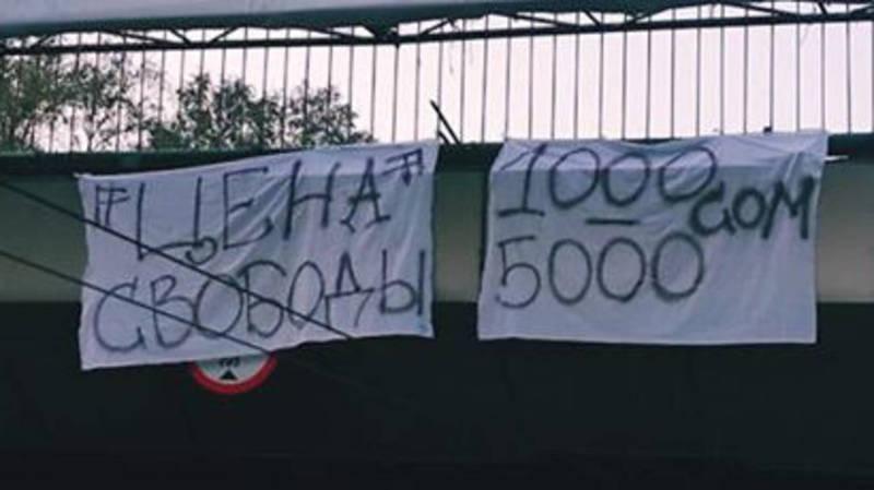 «Цена свободы 1000-5000 сомов». На мосту на Байтик Баатыра повесили самодельный плакат. Фото
