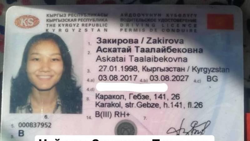 Найдены права и ID-паспорт на имя Аскатай Закировой