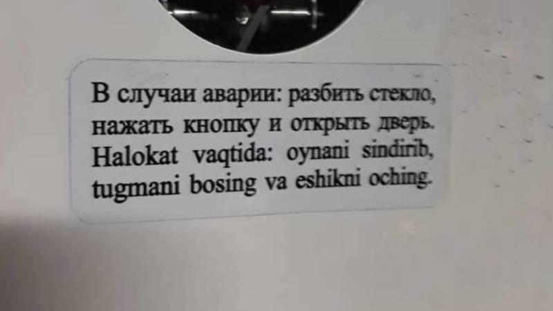 В новых автобусах предупредительные таблички на русском и узбекском языках. Фото горожанки