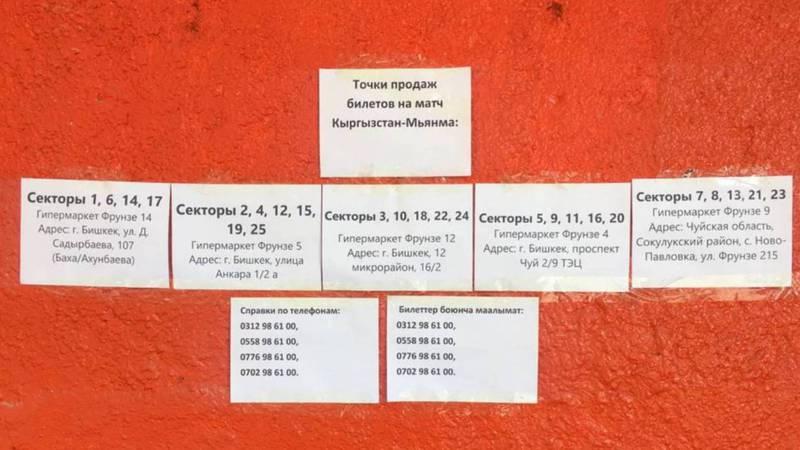 Бишкекчанин: Почему билеты на матч Кыргызстан - Мьянма продаются по разным секторам и в разных магазинах?
