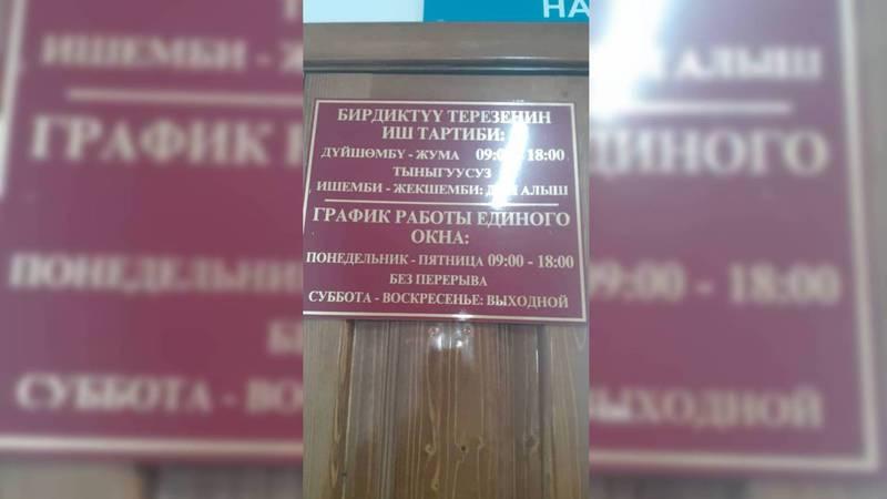 Житель жалуется на работу сотрудников налоговой службы в Панфиловском районе