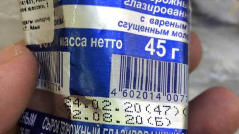 Горожанин купил испорченный творожный сырок. Фото