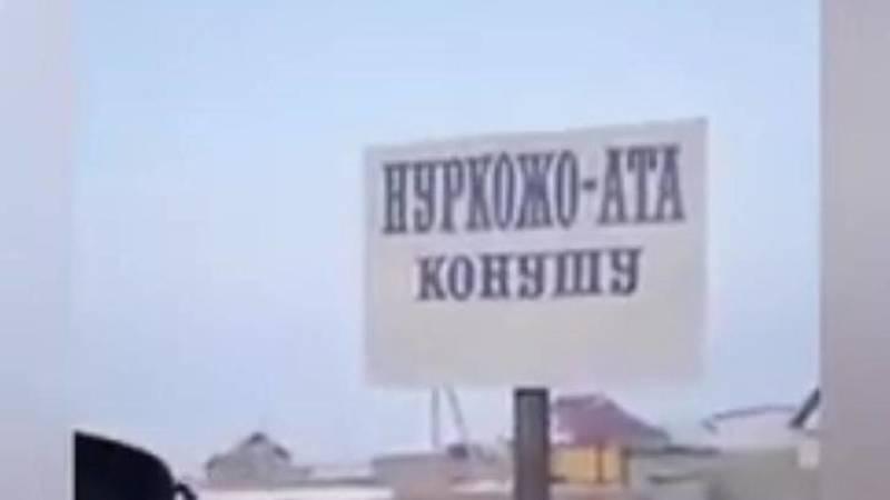 На окраине Бишкека новостройку назвали в честь отца С.Жапарова