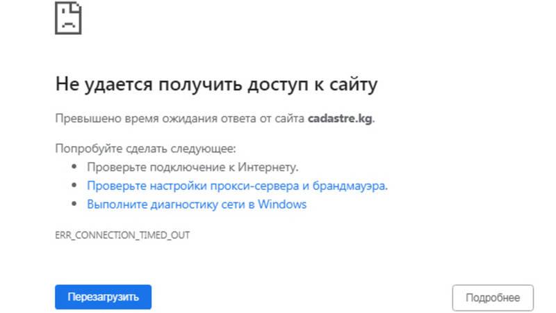 Сайт госучреждения «Кадастр» не работает, - читатель