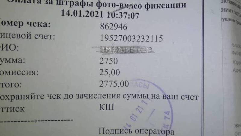 Законно ли при оплате штрафа за нарушение ПДД берут комиссию 25 сомов? - горожанин