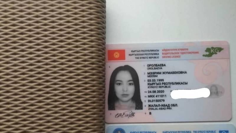 Найден кошелек с документами на имя Мээрим Оролбаевой