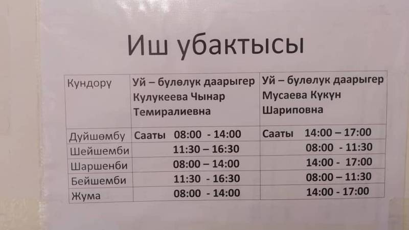 В поликлинике в селе Беловодское врачи вовремя не приходят на работу, - жительница
