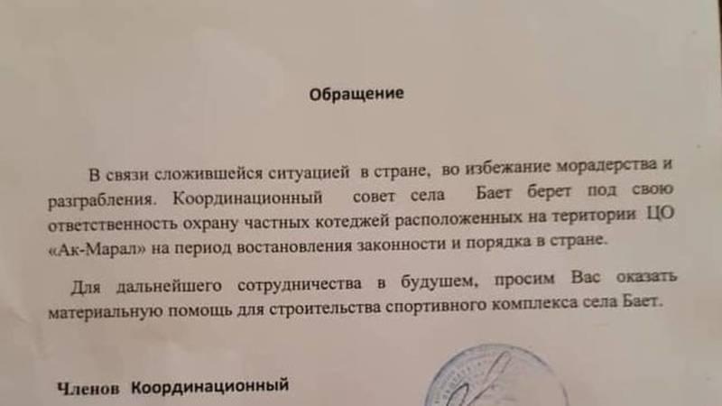 На Иссык-Куле местные жители просят денег у пансионатов за охрану от мародества