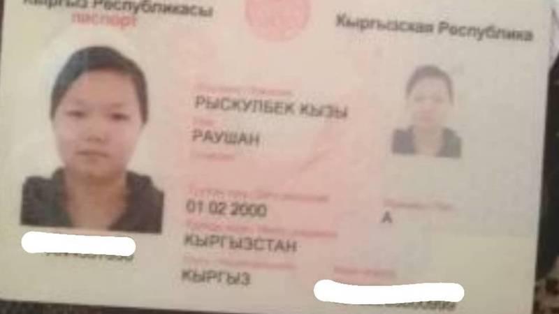 В мкр Тунгуч найден ID паспорт на имя Раушан Рыскулбек кызы