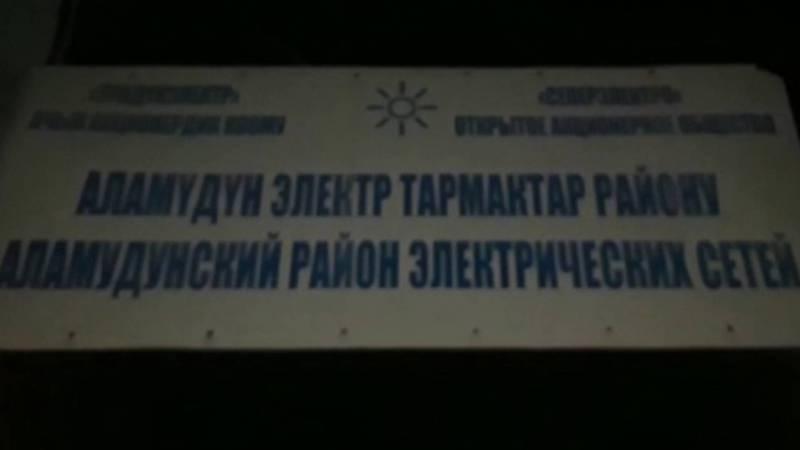 На улице Лермонтова в селе Лебединовка каждый день по 7-8 часов отключают электричество, житель