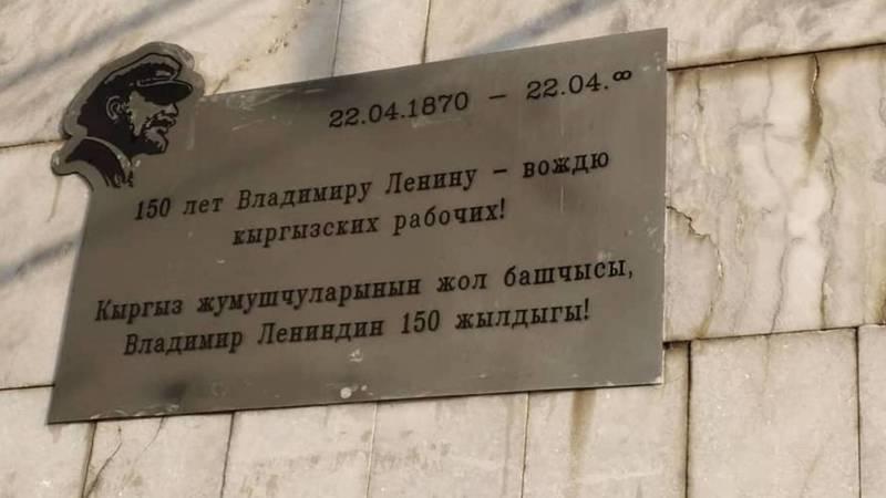 На здании в центре столицы появилась табличка «150 лет Владимиру Ленину — вождю кыргызских рабочих»