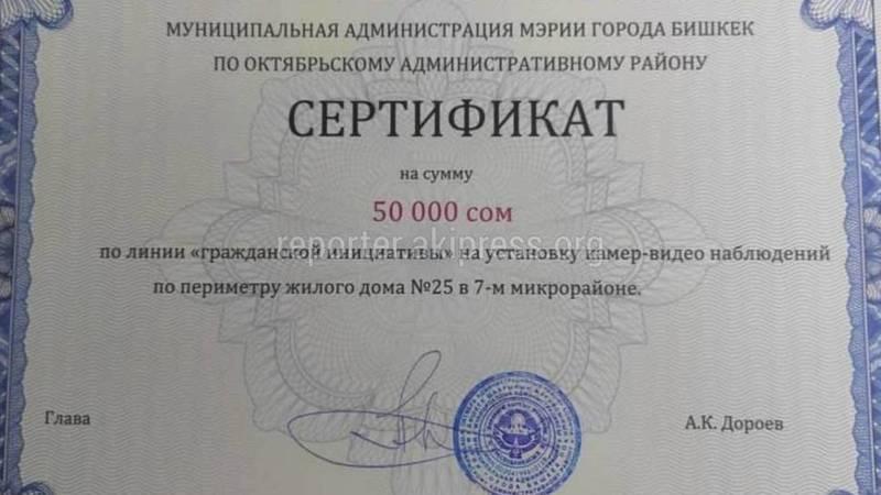 Сертификат на 50 тыс. сомов от акимиата Октябрьского района действителен, - мэрия