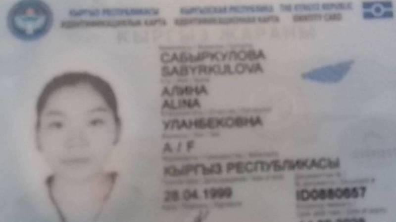Найден паспорт на имя Алины Сабыркуловой