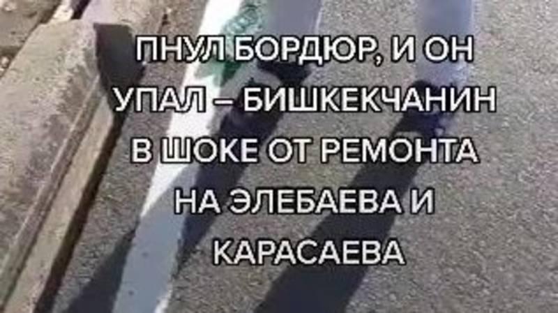 На Карасаева после свежего ремонта отваливаются бордюры. Видео горожанина