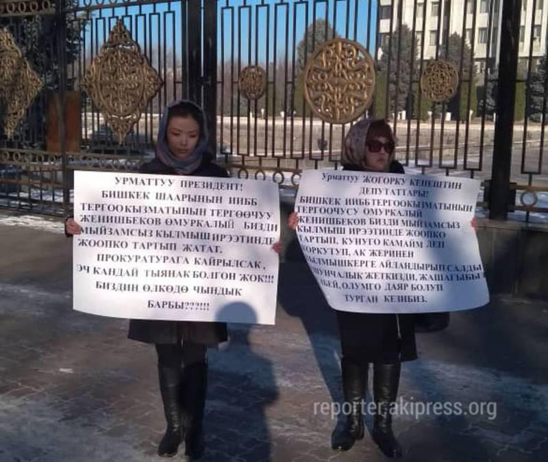 Возле Белого дома проходит митинг против следователя СС ГУВД Бишкека