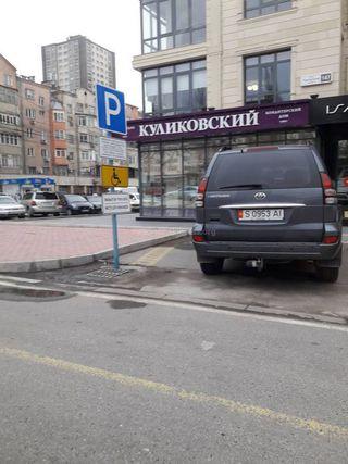 На машине нет знака «Инвалид»
