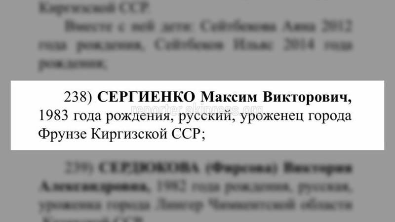 Бывшие граждане Кыргызстана находят себя в списках избирателей ЦИК
