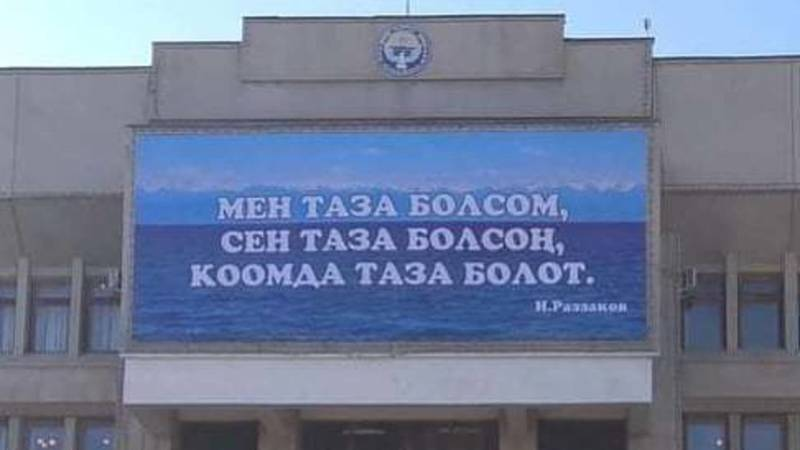В Караколе знаменитую фразу Раззакова написали с ошибкой. Фото