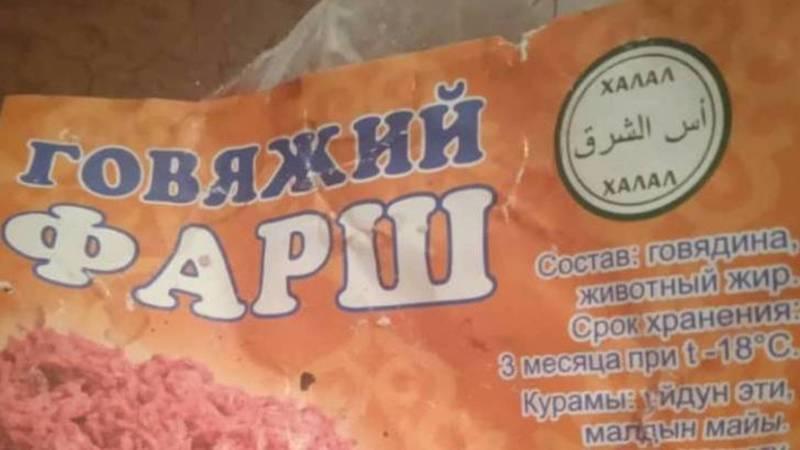 Как резина. Бишкекчанка жалуется на качество говяжьего фарша