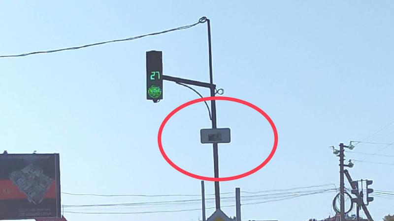 На Южной магистрали таблички о видеофиксации установлены на светофоре. Фото