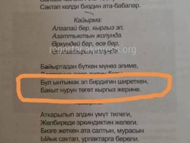 В новую версию учебника были внесены правки, - комментарий Минобразования к учебнику с измененным текстом гимна