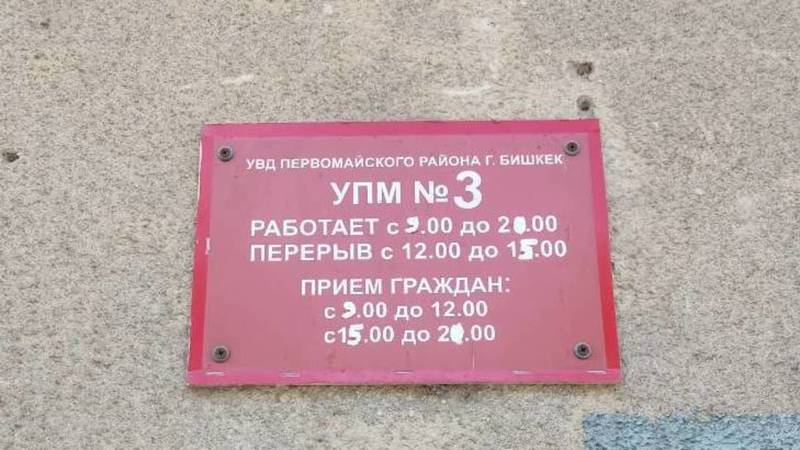 Почему в УПМ Первомайского района обеденный перерыв 3 часа? - горожанин