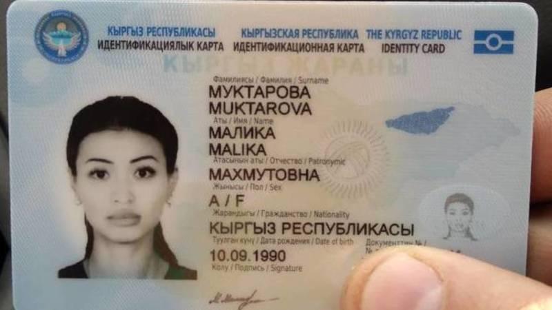 Найден паспорт на имя Малики Муктаровой