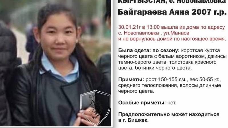 В селе Новопавловка пропала 14-летняя Аяна Байгараева