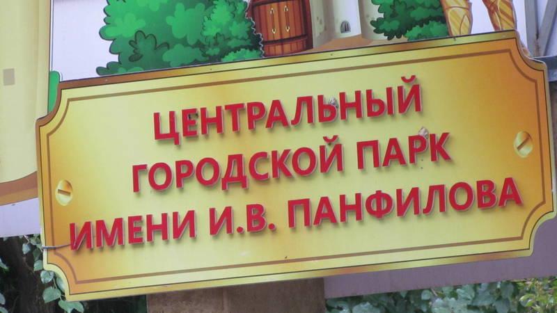 Работники парка Панфилова просят мэрию разрешить им работать