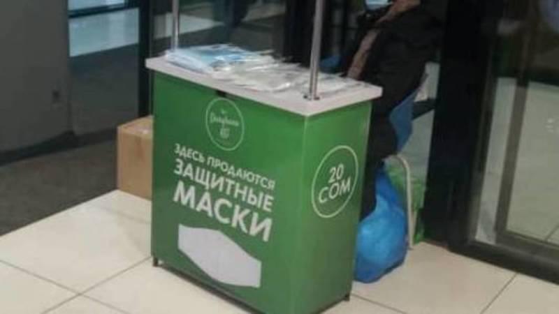 Горожанин жалуется, что у входа в супермаркеты маски продают по 20 сомов
